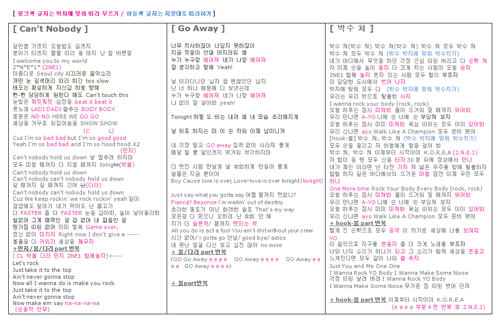 Lyric song title by lyrics : Lyrics| OFFICIAL BLACKJACK chant for 2NE1's three title songs from ...