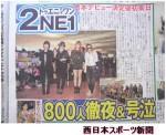 2NE1 in Newspaper 1