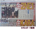 2NE1 in Newspaper 2