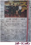 2NE1 in Newspaper 3