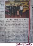 2NE1 in Newspaper 3