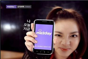 2NE1_Dara-me2dayCF