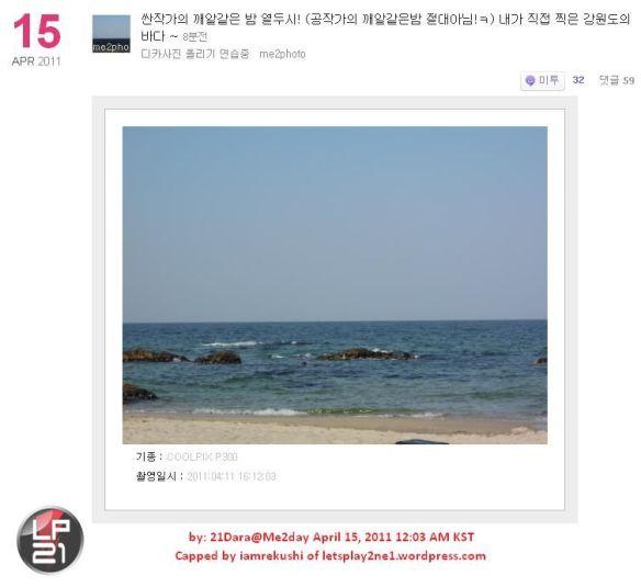 2NE1_Dara_apr152011_me2day