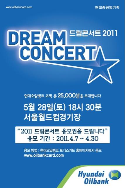 2NE1_DREAM_CONCERT_2011