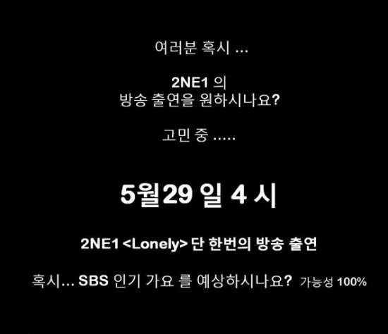 2NE1_110519_ygteaser_inkigayo_1